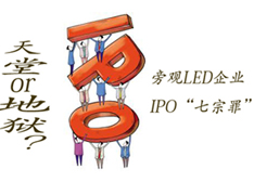 """天堂还是地狱?旁观LED企业IPO""""七宗罪"""""""
