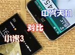"""对比评测:中兴天机VS小米3 最强""""机皇""""终极PK"""
