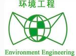 2014年高考填报:环保专业实力最强大学汇总