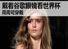 盘点可穿戴硬件:用谷歌眼镜看世界杯