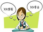 """盘点:2014高考理工科十六大""""热门""""专业"""