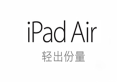iPad 6被iPhone 5s附体