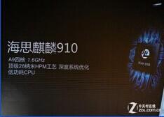 华为海思麒麟PK苹果高通三星