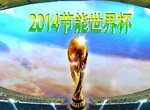 2014年节能世界杯:节能服务企业挥洒节能环保赛场