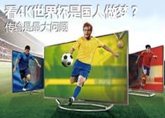 4K电视:想看世界杯不容易