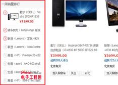 3000元唱主角 京东周销量前八电脑点评