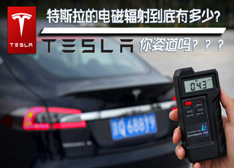特斯拉电磁辐射测试 高出传统燃油车型