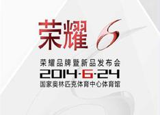 荣耀6/3C电信版登场 华为新品发布会直播