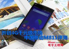 开创4G千元级市场!中国移动M811评测