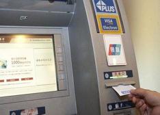 浅谈ATM安防面临的挑战与一般解决方法