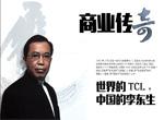 永不知疲倦的追赶者:李东生只为TCL而生?(图文)
