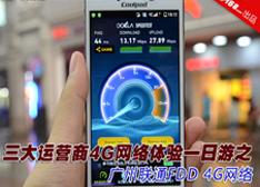 联通FDD4G强势网速评测:是否每时每地超快速?