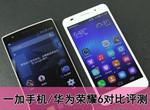 华为荣耀6/一加手机对比评测:小米4劲敌终极PK(附米4曝光)