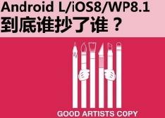 "苹果/谷歌/微软""三国杀"" Android L/iOS8/WP8.1到底谁抄袭了谁?"
