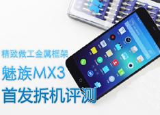 630元魅族MX3丧心病狂拆机 一览双四核CPU/金属架构(上)
