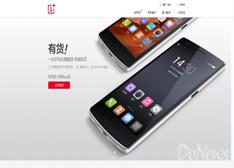 刘作虎表示一加手机16GB开放购买 无需预约