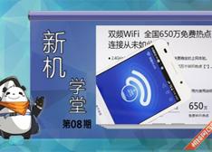 """特别""""频道"""":华为荣耀6一键免费上网体验 爽!快!"""