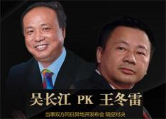 吴长江PK王冬雷:雷士照明双方当事人同日异地发布会隔空对决