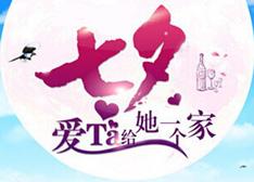 """七夕佳节LED君助你""""泡妞事业""""一臂之力"""