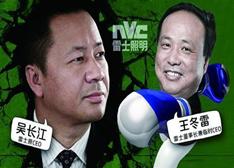 专访王冬雷:吴长江要掏空雷士 我等必将此孽障诛之而后快