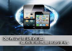 【经典】盘点生命周期长的手机  小米/魅族后来居上