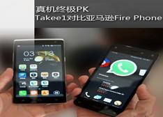 【终极PK】全息手机takee1对比亚马逊FirePhon(图+公告)