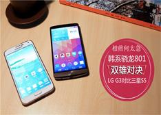 不再血拼iPhone6/小米4  LG G3与三星S5同室操戈(多图比较)