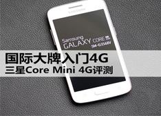 直接PK红米Note 4G 三星Core Mini 4G评测(详图)
