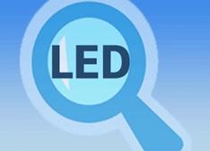 【盘点】中国LED行业年度影响力企业