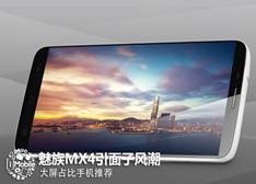 """魅族MX4携""""面""""而来  看那些大屏手机(多图参照)"""