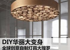 DIY华丽大变身 创意自制LED灯具大搜罗