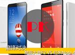 对比评测:红米Note 4G版VS酷派大神F2 国产最强机之争