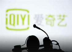 传爱奇艺将成立合资公司 生产自主品牌电视