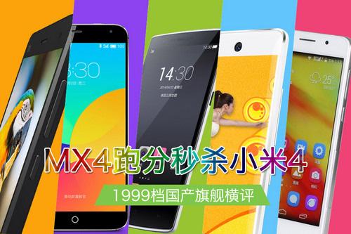 魅族MX4/米4/荣耀6/U3横评对比 得分评出国产旗舰王