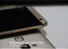 【评测】华为Mate7对决HTC M8:金属机身旗舰之争!