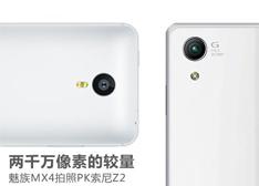 魅族MX4到底有多强:2070万像素挑战索尼Z2