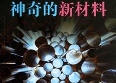 中科大首次提出半导体-金属-石墨烯叠层结构