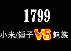 罗永浩助阵雷军战黄章 米4/魅族MX4战火重燃
