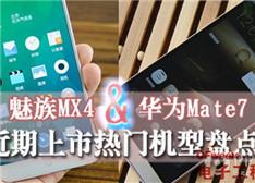 【盘点】魅族MX4/华为Mate7/三星Note4等 近期大陆上市热门机(图赏)