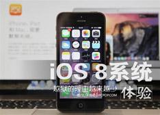 堪称iOS系统之最 iOS 8正式版体验评测