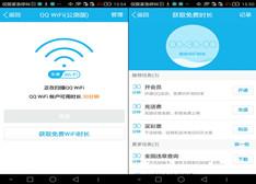 手机QQ携手运营商搞WiFi:首批500万热点