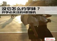 学妹不爱丑iphone 米4/MX4/荣耀6约妹神器大PK(图文评测)