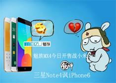 【劲爆】魅族MX4今日开售战小米 三星Note4讽iPhone6