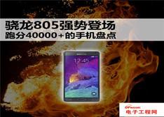 """【跑分盘点】魅族MX4/骁龙跑分""""逆天"""" 小米锤子没救了!"""