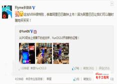 阿里巴巴上市 官微惊现搭载YunOS的魅族MX4