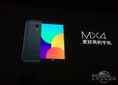【头条】魅族MX4正式问世  1799元秒杀小米4/iPhone 6