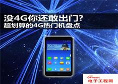 魅族MX4/红米Note4G/酷派大神F2 超值热门4G手机盘点(图文全赏)