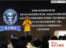 """华为荣耀6""""拍档这一刻""""创吉尼斯世界纪录"""