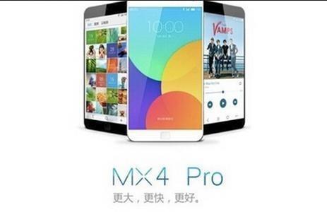 魅族MX4 Pro更靠谱 MX4白色版遥遥无期