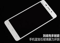 【图文+视频】魅族MX4 Pro不够耐磨?蓝宝石屏幕真机暴力测评